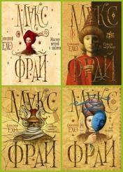 Макс Фрай - Сновидения Ехо. Серия из 5 книг