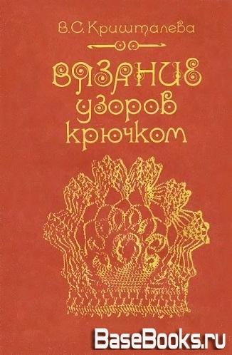 В. Кришталева - Вязание узоров крючком
