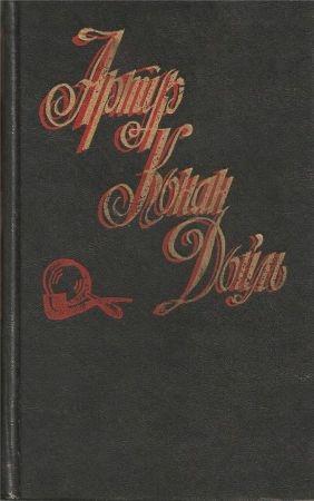 Собрание сочинений в 8 томах. Том 3. Собака Баскервилей. Его прощальный поклон. Архив Шерлока Холмса