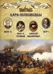 Михаил Мягков - Цари-полководцы. Иван III, Иван IV Грозный, Алексей Михайлович Тишайший, Петр I