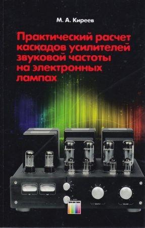 Практический расчет каскадов усилителей звуковой частоты на электронных лампах (+file)