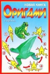 Оригами. Волшебный мир бумаги. Новая книга оригами