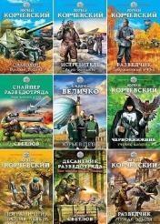 Серия - Героическая фантастика. Только новинки! (15 книг)