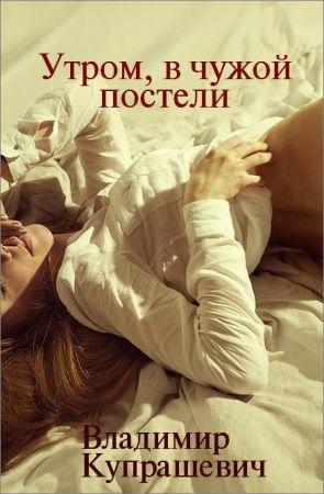 Утром, в чужой постели