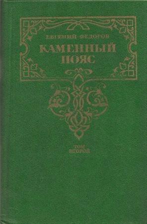 Каменный Пояс. В 2-х томах