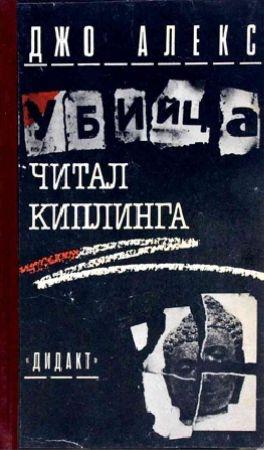 Убийца читал Киплинга