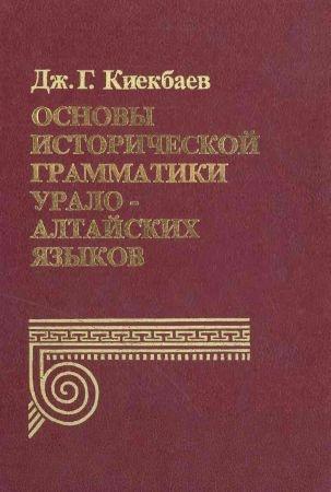 Основы исторической грамматики урало-алтайских языков