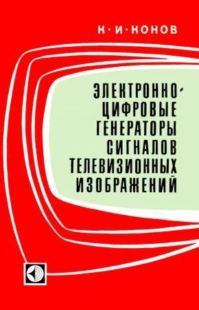 Электронно-цифровые генераторы сигналов телевизионных изображений