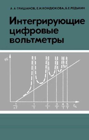 Интегрирующие цифровые вольтметры