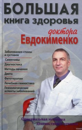 Большая книга здоровья доктора Евдокименко
