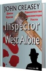 Одиночество инспектора Уэста (Аудиокнига)