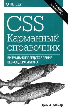 CSS. Карманный справочник, 4-е издание
