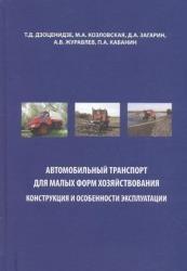 Автомобильный транспорт для малых форм хозяйствования