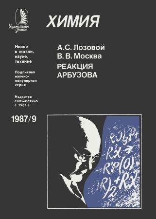 Реакция Арбузова. Новое в жизни, науке, технике