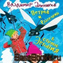 Петров и Васечкин в стране Эргония. Новые приключения (Аудиокнига)