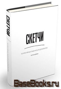 Скетчи. 50 креативных заданий для дизайнеров