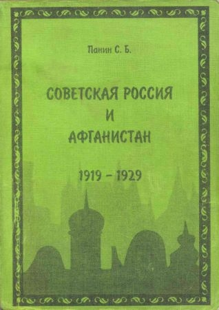 Советская Россия и Афганистан. 1919-1929