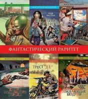 Серия - Фантастический раритет (70 книг)