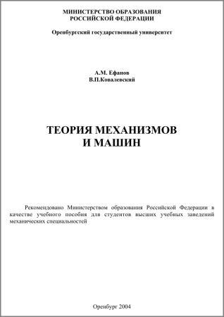 Теория механизмов и машин: Учебное пособие