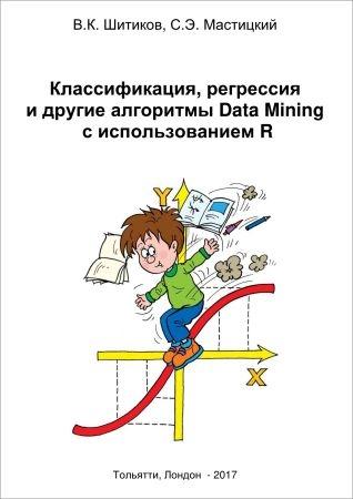 Классификация, регрессия и другие алгоритмы Data Mining с использованием R