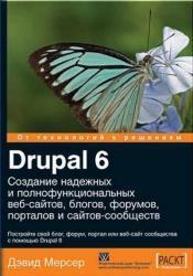 Drupal 6. Создание надежных и полнофункциональных веб-сайтов