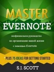 Master Evernote: неофициальное руководство по организации вашей жизни с помощью Evernote