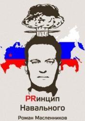Принцип Навального. Путеводитель, энциклопедия и экскурсия по самому успешному информационному взрыву новой России