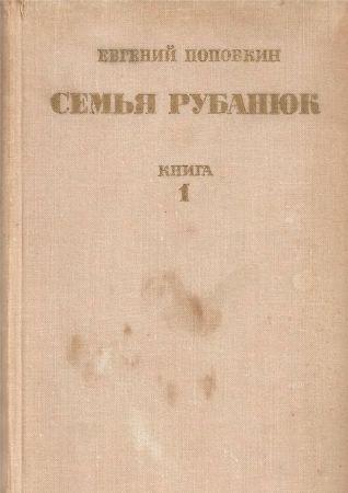 Семья Рубанюк. В 2 книгах