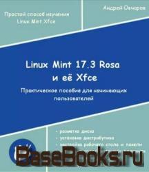 Linux Mint 17.3 Rosa и её Xfce