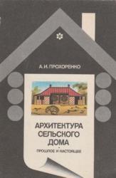 Архитектура сельского дома: прошлое и настоящее