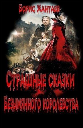 Страшные сказки Безымянного королевства
