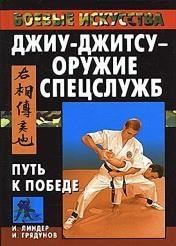 Линдер И., Грядунов И. - Джиу-джитсу - орудие спецслужб. Путь к победе