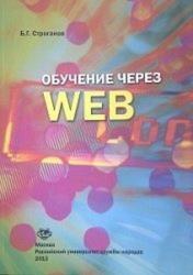 Обучение через Web