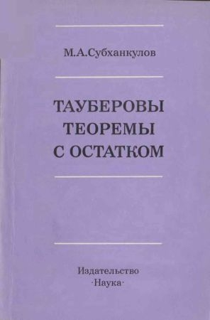 Тауберовы теоремы с остатком