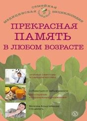 Амосов В.Н. - Прекрасная память в любом возрасте