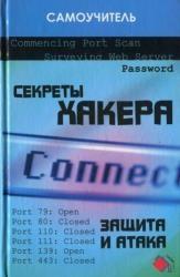 Секреты хакера. Защита и атака