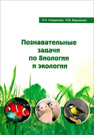 Познавательные задачи по биологии и экологии