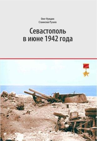 Севастополь в июне 1942 года: хроника осажденного города