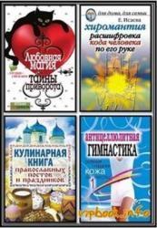 Исаева Елена - Сборник произведений (18 книг)