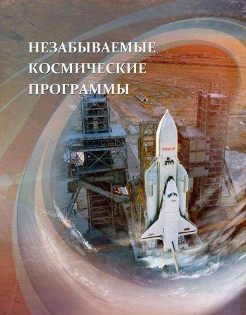Незабываемые космические программы