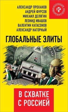 Глобальные элиты в схватке с Россией