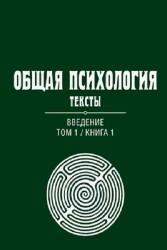 Общая психология. Тексты. В 3 томах