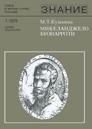 Микеланджело Буонарроти (К 500-летию со дня рождения)