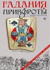 Дмитрий Семеник - Гадания и привороты. Рецепт несчастья
