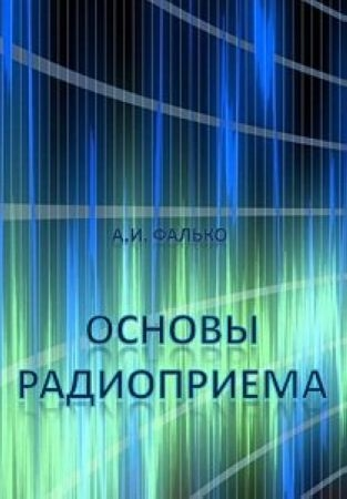 Основы радиоприема