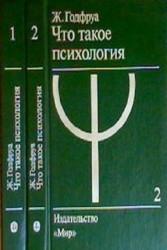 Что такое психология. В 2-х томах