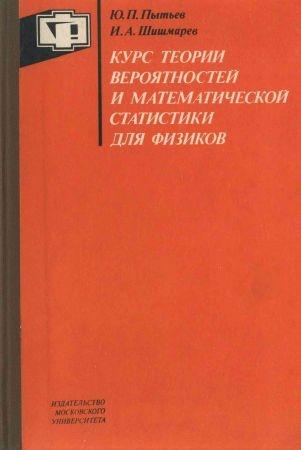 Курс теории вероятностей и математической статистики для физиков