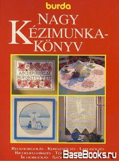 Burda D7600 1991 Nagy kézimunka könyv