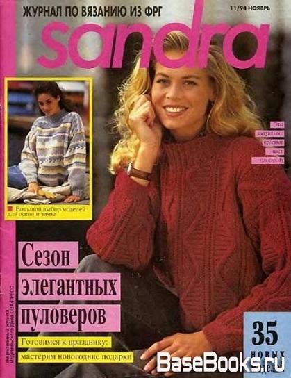 Sandra №11 1994