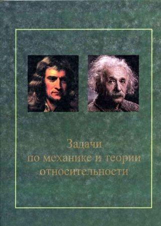 Задачи по механике и теории относительности